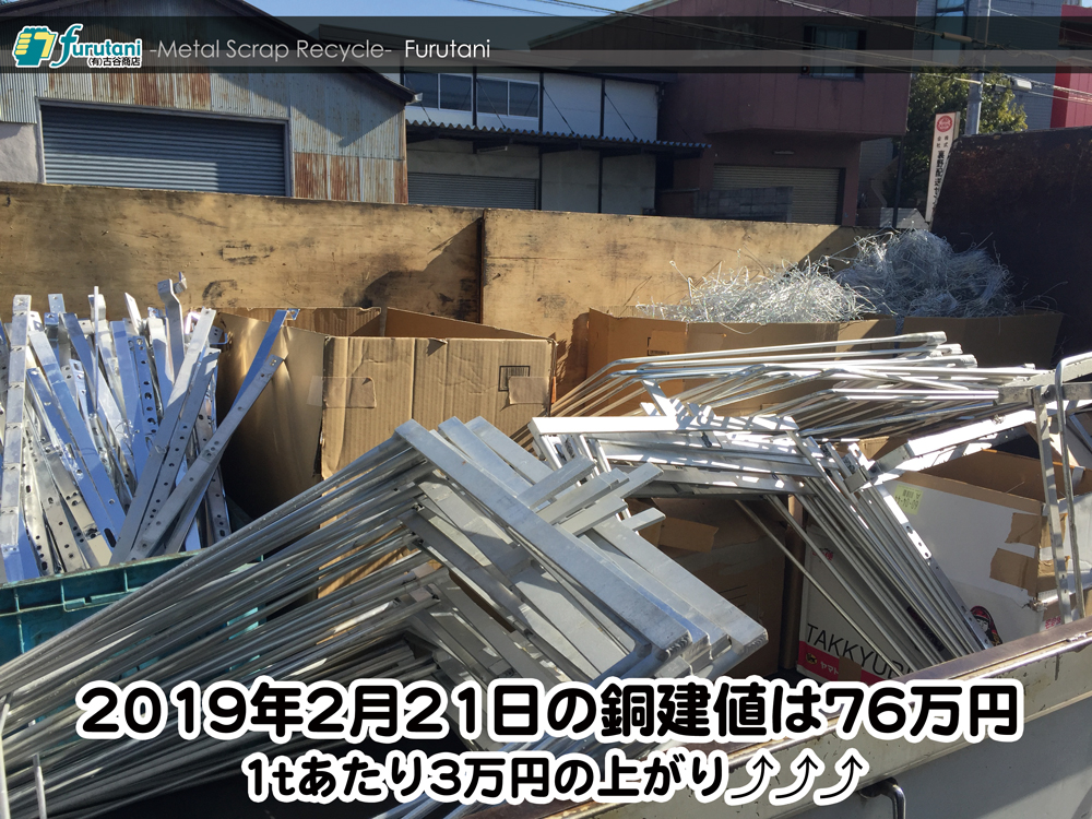 【銅建値情報 2019.2.21】1tあたり3万円上がりの76万円に改定☆⤴⤴⤴