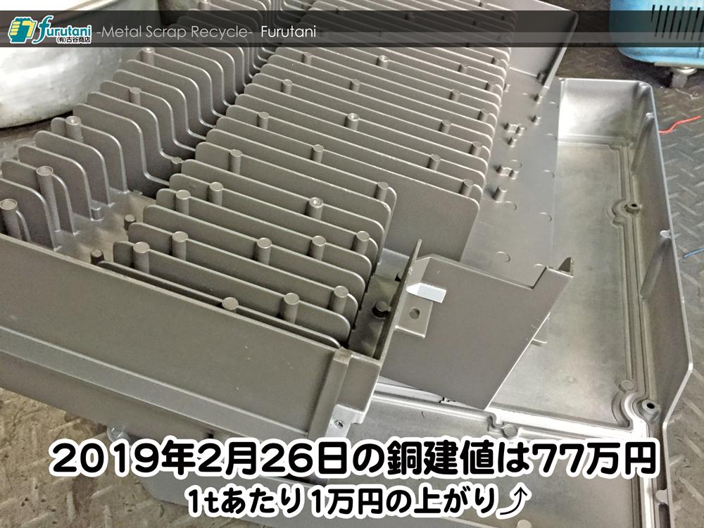 【銅建値情報 2019.2.26】1tあたり1万円上がりの77万円に改定☆⤴⤴