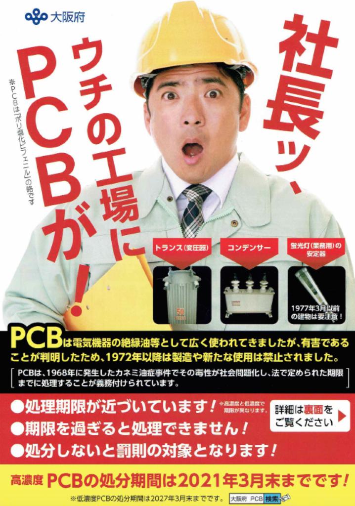 PCB処理期限2