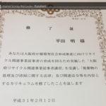 大阪府リサイクル関連事業従事者講習を受講してきました☆(^▽^)