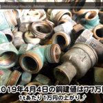 【銅建値情報 2019.4.4】1tあたり1万円上がりの77万円に改定☆⤴