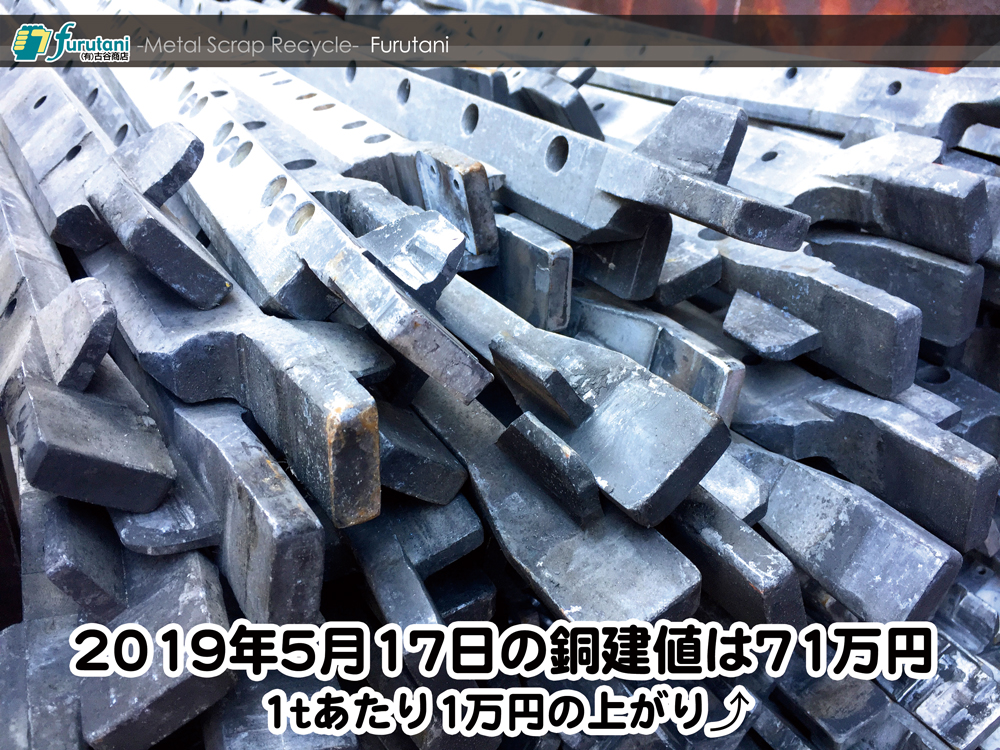 【銅建値情報 2019.5.17】1tあたり1万円上がりの71万円に改定⤴