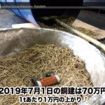 【銅建値情報 2019.7.1】1tあたり1万円上がりの70万円に改定⤴