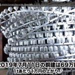 【銅建値情報 2019.7.11】1tあたり1万円上がりの69万円に改定⤴