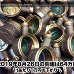 copper-market-price-20190826