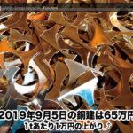 【銅相場情報 2019.9.5】1tあたり1万円の上がりの65万円に改定⤴