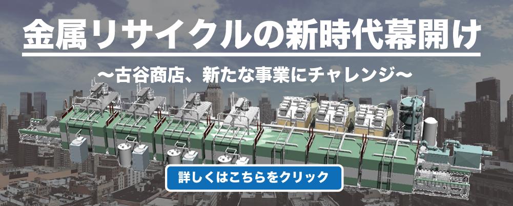 アーバンリグ(URBAN RIG)の販売事業「みらいコネクト」紹介