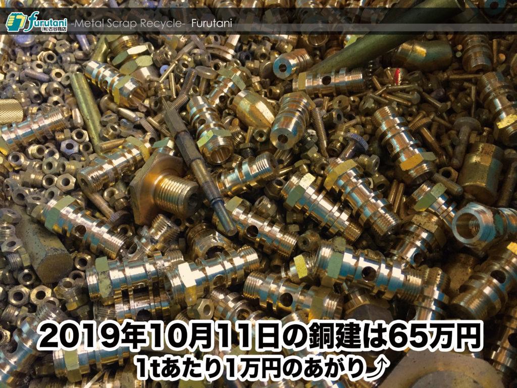 【銅相場情報 2019.10.11】1tあたり1万円上がりの65万円に改定⤴