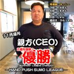 【手押し相撲リーグ】11月場所の優勝者決定!