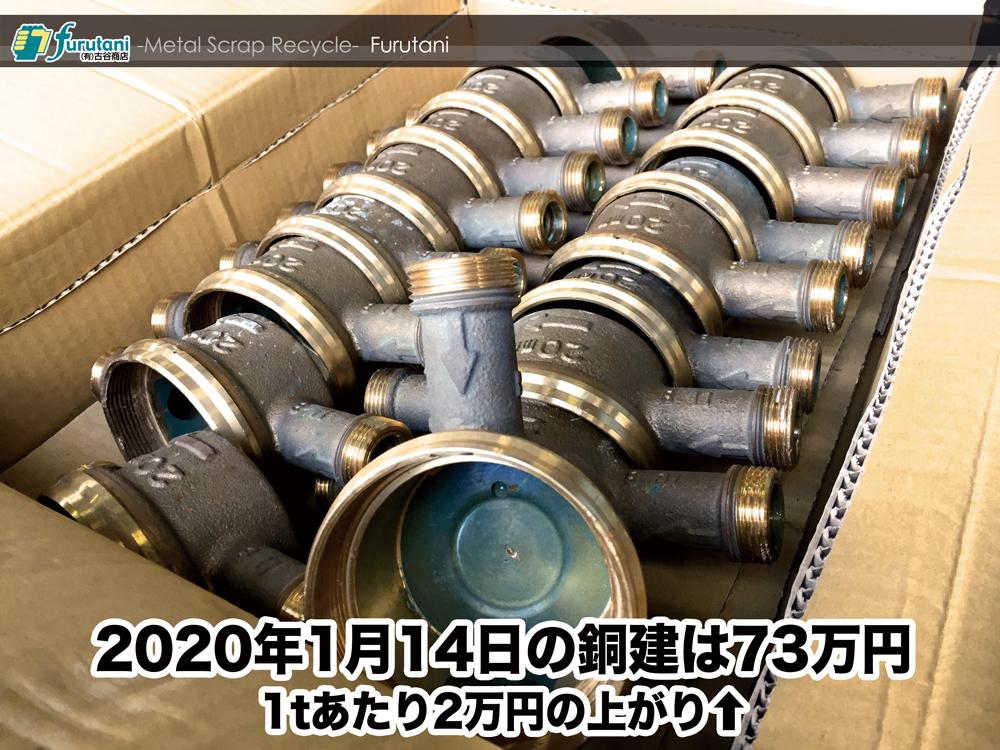【銅建値情報 2020.1.14】1tあたり2万円上がりの73万円に改定⬆