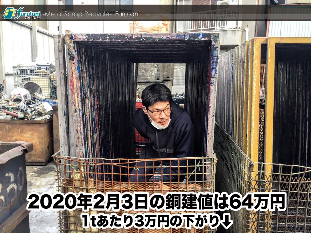 【銅相場情報 2020.2.3】1tあたり3万円下がりの64万円に改定⬇