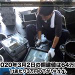 【銅建値情報 2020.3.2】1tあたり3万円下がりの64万円に改定☆⤵