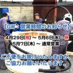 GW:営業時間のお知らせ