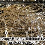 【銅相場情報 2020.5.12】1tあたり2万円上がりの61万円に改定⤴⤴