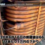 【銅建値情報 2020.6.16】1tあたり1万円下がりの66万円に改定⤴