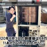 copper-market-price-20200603