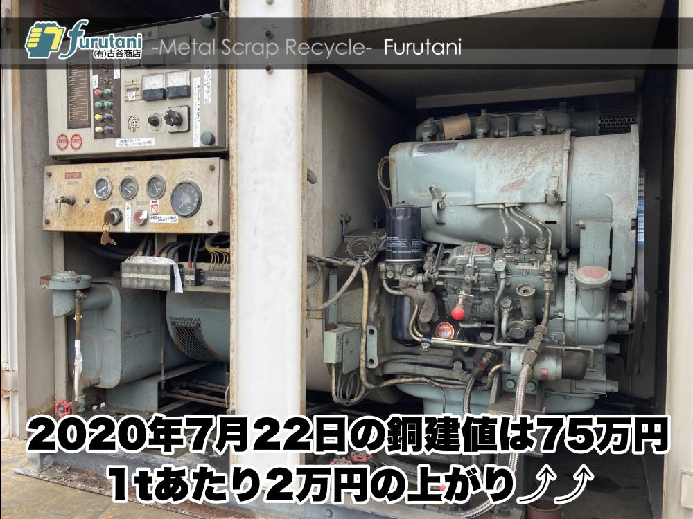 【銅建値情報 2020.7.22】1tあたり1万円の上がりの75万円に改定⤴⤴