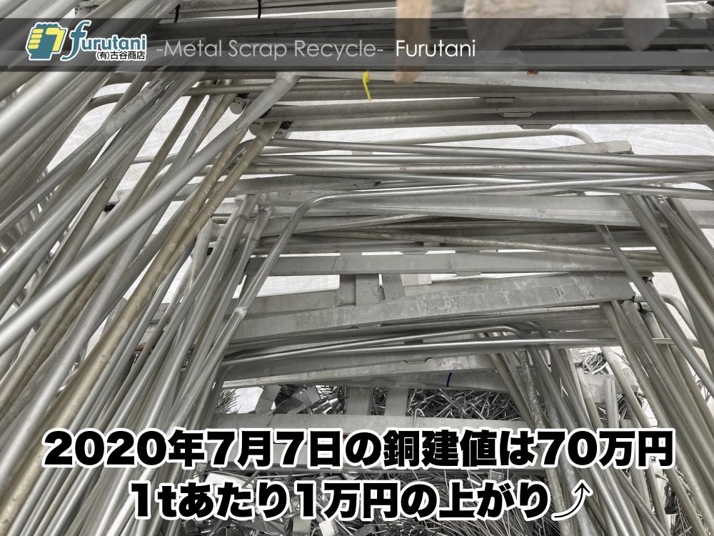 【銅建値情報 2020.7.7】1tあたり1万円上がりの70万円に改定⤴