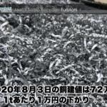 【銅建値情報 2020.8.3】1tあたり1万円下がりの72万円に改定⤵
