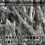 【銅建値情報 2020.9.16】1tあたり1万円上がりの76万円に改定⤴