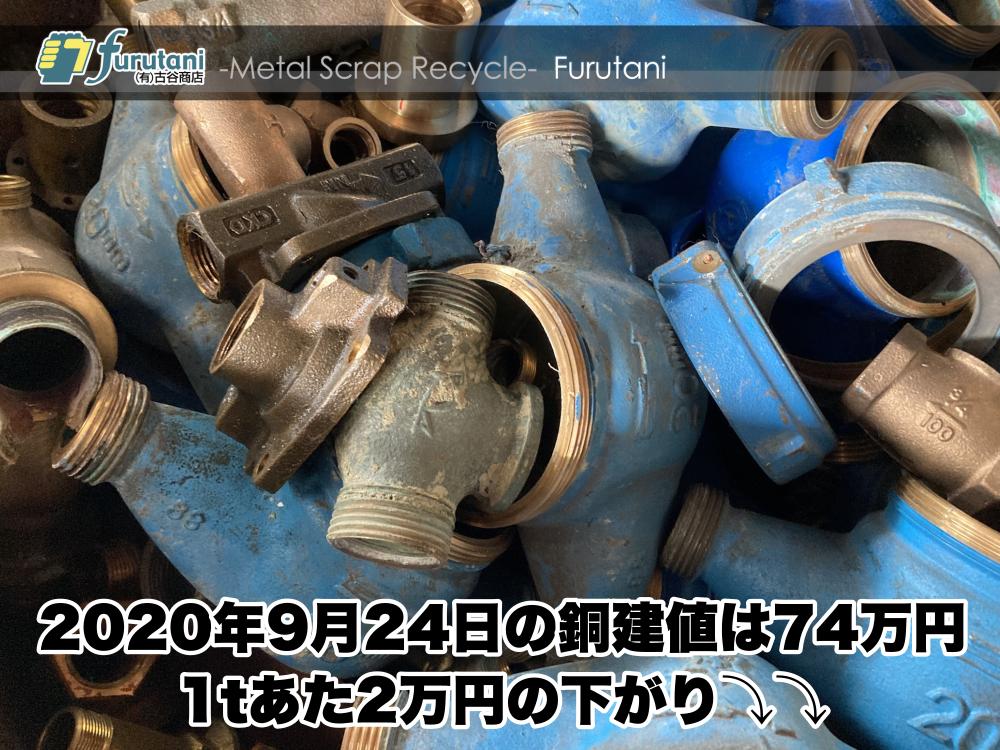 【銅建値情報 2020.9.24】1tあたり2万円下がりの74万円に改定⤵⤵