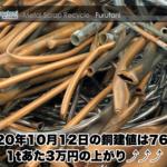 【銅建値情報 2020.10.12】1tあたり3万円上がりの76万円に改定⤴⤴⤴