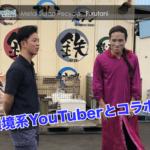 環境系YouTuber「キレイプロジェクト」とのコラボ動画配信中!