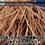 【銅建値情報 2020.11.9】1tあたり1万円上がりの76万円に改定⤴