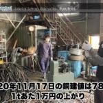 【銅建値情報 2020.11.17】1tあたり1万円上がりの78万円に改定☆⤴