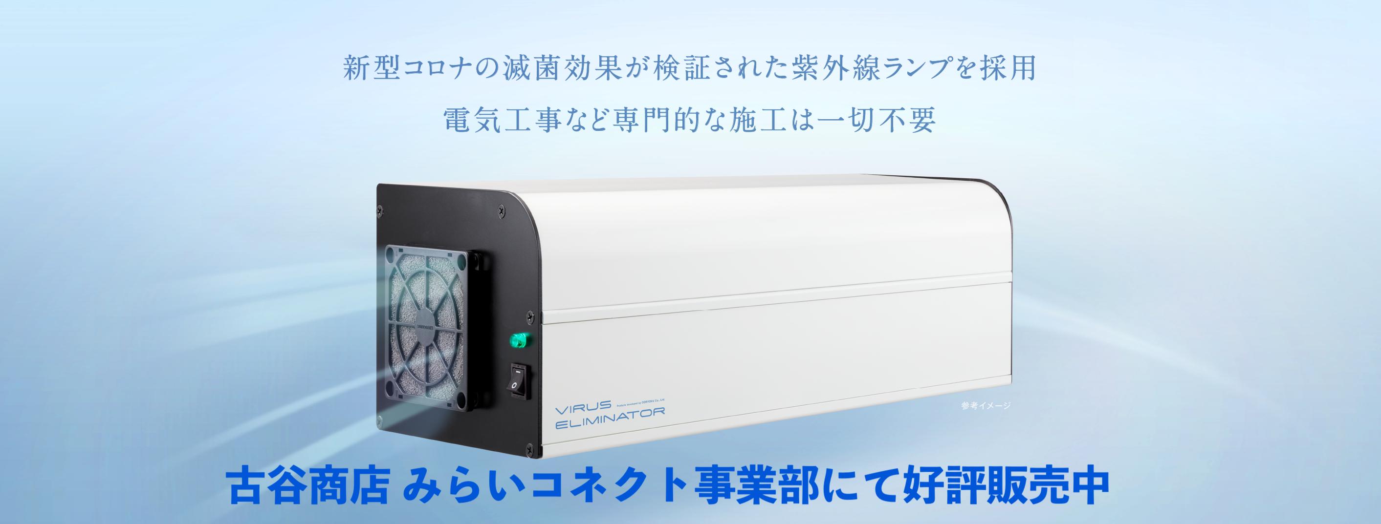 新型コロナ対策:紫外線空気清浄器「ウイルスエリミネーター」