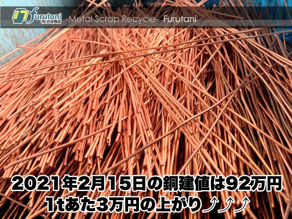 【銅相場情報 2021.2.15】1tあたり3万円上がりの92万円に改定⤴⤴⤴