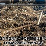 【銅建値情報 2021.2.17】1tあたり2万円上がりの94万円に改定⤴⤴