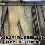 【銅建値情報 2021.3.1】1tあたり1万円下がりの101万円に改定⤵