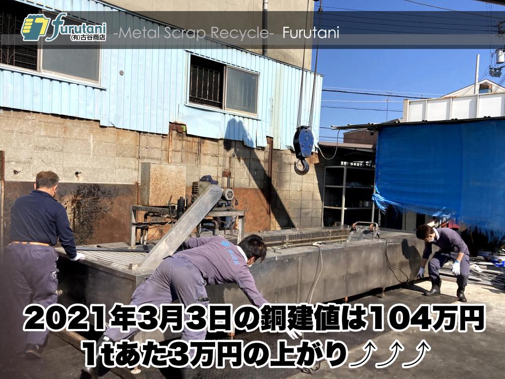 【銅建値情報 2021.3.3】1tあたり3万円上がりの104万円に改定⤴⤴⤴
