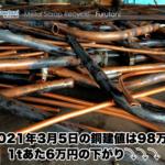 【銅建値情報 2021.3.5】1tあたり6万円下がりの98万円に改定⤵⤵⤵