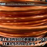 【銅建値情報 2021.3.9】1tあたり5万円上がりの103万円に改定⤴⤴⤴