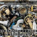 【銅建値情報 2021.3.22】1tあたり1万円上がりの103万円に改定⤴