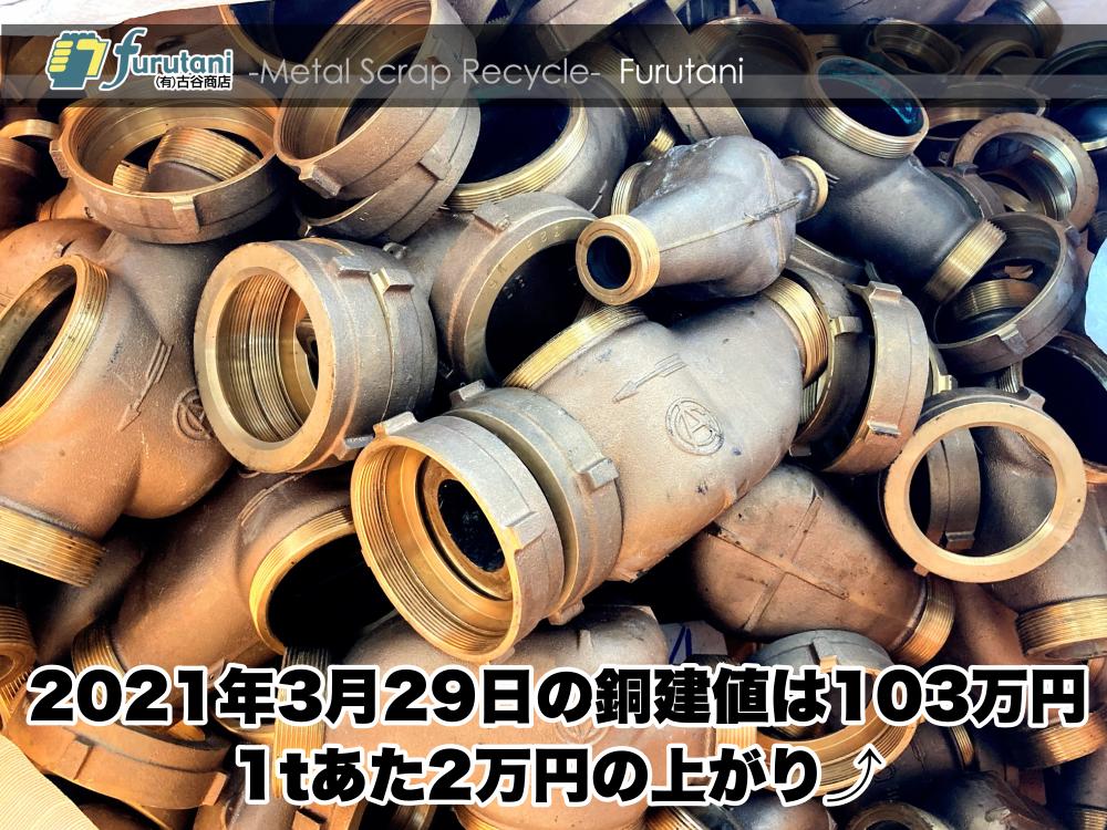 【銅建値情報 2021.3.29】1tあたり2万円上がりの103万円に改定⤴⤴