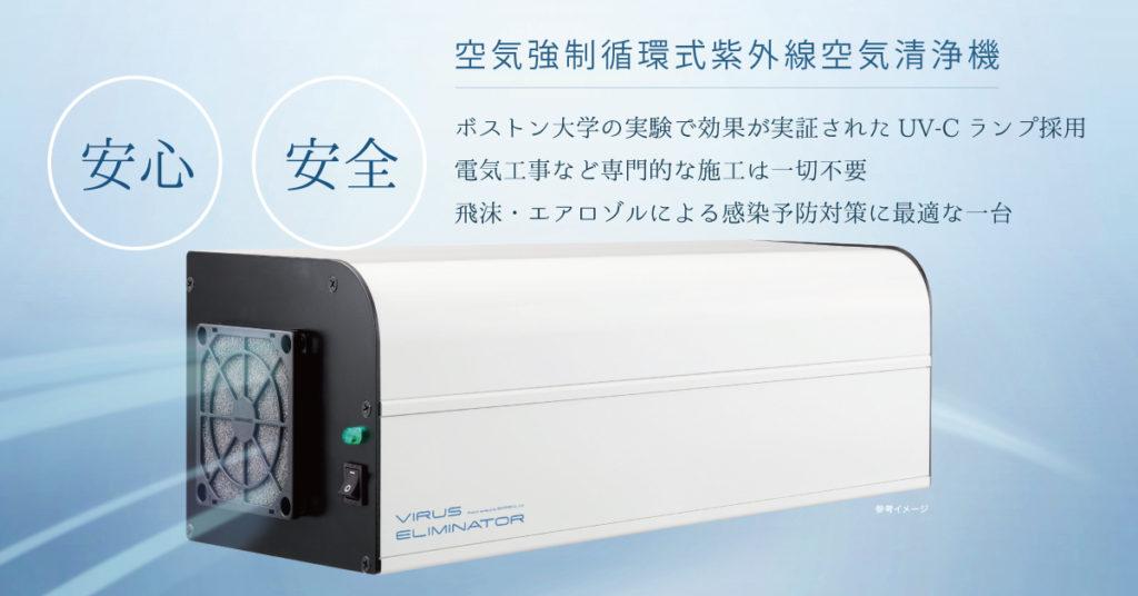 空気強制循環式空気清浄機「ウイルスエリミネーター」