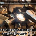 【銅建値情報 2021.4.26】1tあたり3万円上がりの108万円に改定⤴⤴⤴