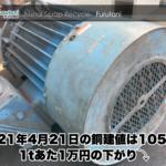 【銅建値情報 2021.4.21】1tあたり1万円下がりの105万円に改定⤵