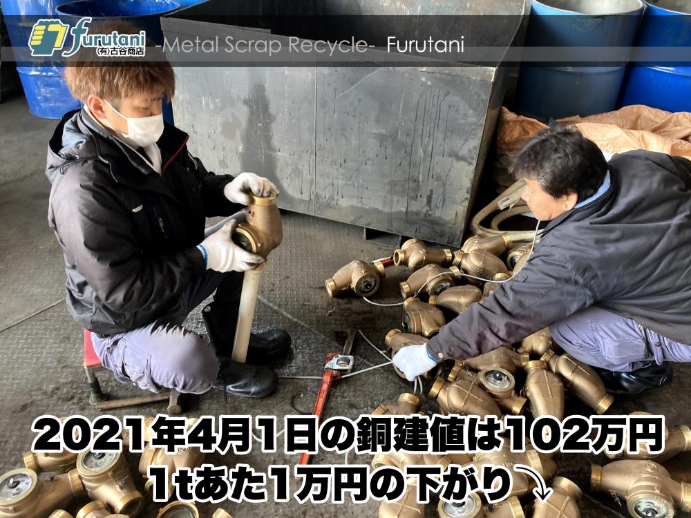 【銅建値情報 2021.4.1】1tあたり1万円下がりの102万円に改定⤵