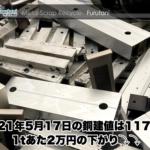 【銅建値情報 2021.5.17】1tあたり2万円下がりの117万円に改定⤵⤵