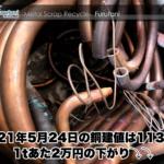 【銅建値情報 2021.5.24】1tあたり2万円下がりの113万円に改定⤵⤵