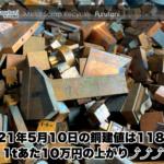 【銅建値情報 2021.5.10】1tあたり10万円上がりの118万円に改定⤴⤴⤴
