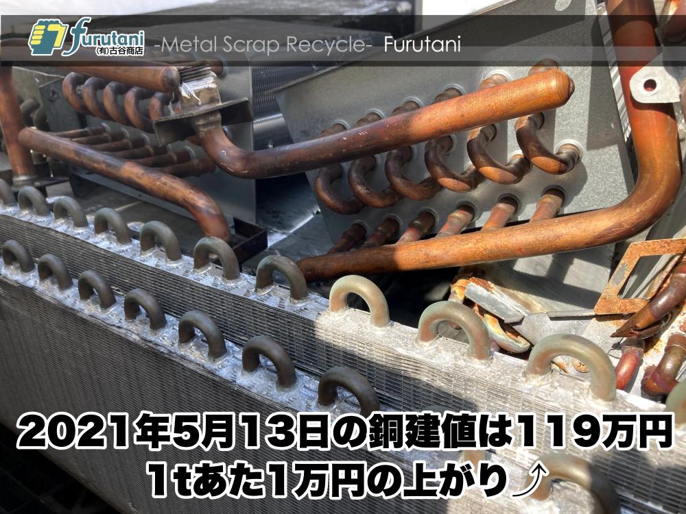 【銅建値情報 2021.5.13】1tあたり1万円上がりの119万円に改定⤴