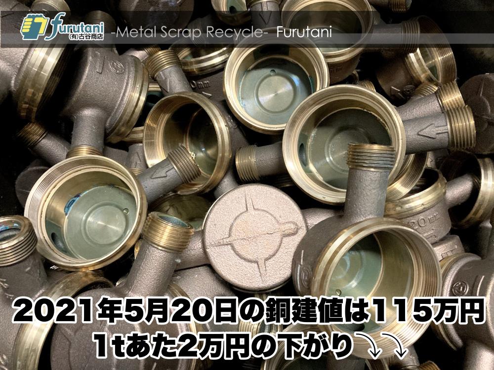 【銅建値情報 2021.5.20】1tあたり2万円の下がりの115万円に改定⤵⤵