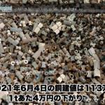 【銅建値情報 2021.6.4】1tあたり4万円下がりの113万円に改定⤵⤵