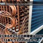 【銅建値情報 2021.6.25】1tあたり2万円上がりの109万円に改定⤴⤴
