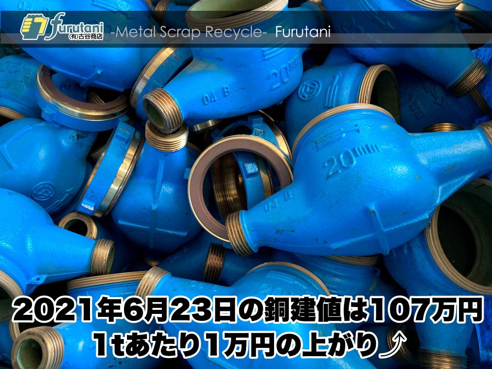 【銅建値情報 2021.6.23】1tあたり1万円上がりの107万円に改定⤴